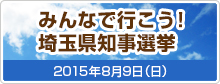 みんなで行こう!埼玉県知事選挙