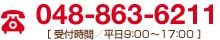 TEL 048-863-6211