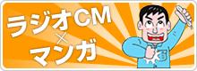 ラジオCM×マンガ