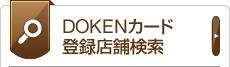 DOKENカード登録店舗検索