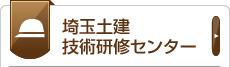 埼玉土建技術研修センター