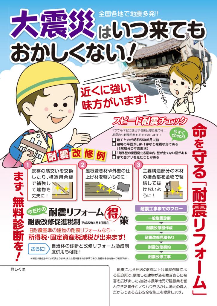 8. 耐震リフォームチラシ