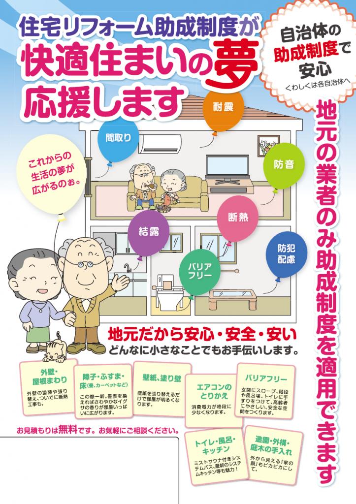 14. 総合リフォームチラシ3