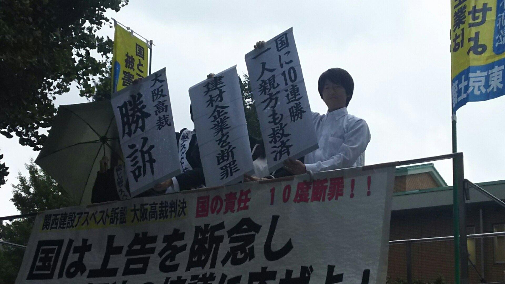 国の責任を10度断罪(関西建設アスベスト訴訟・大阪高裁)