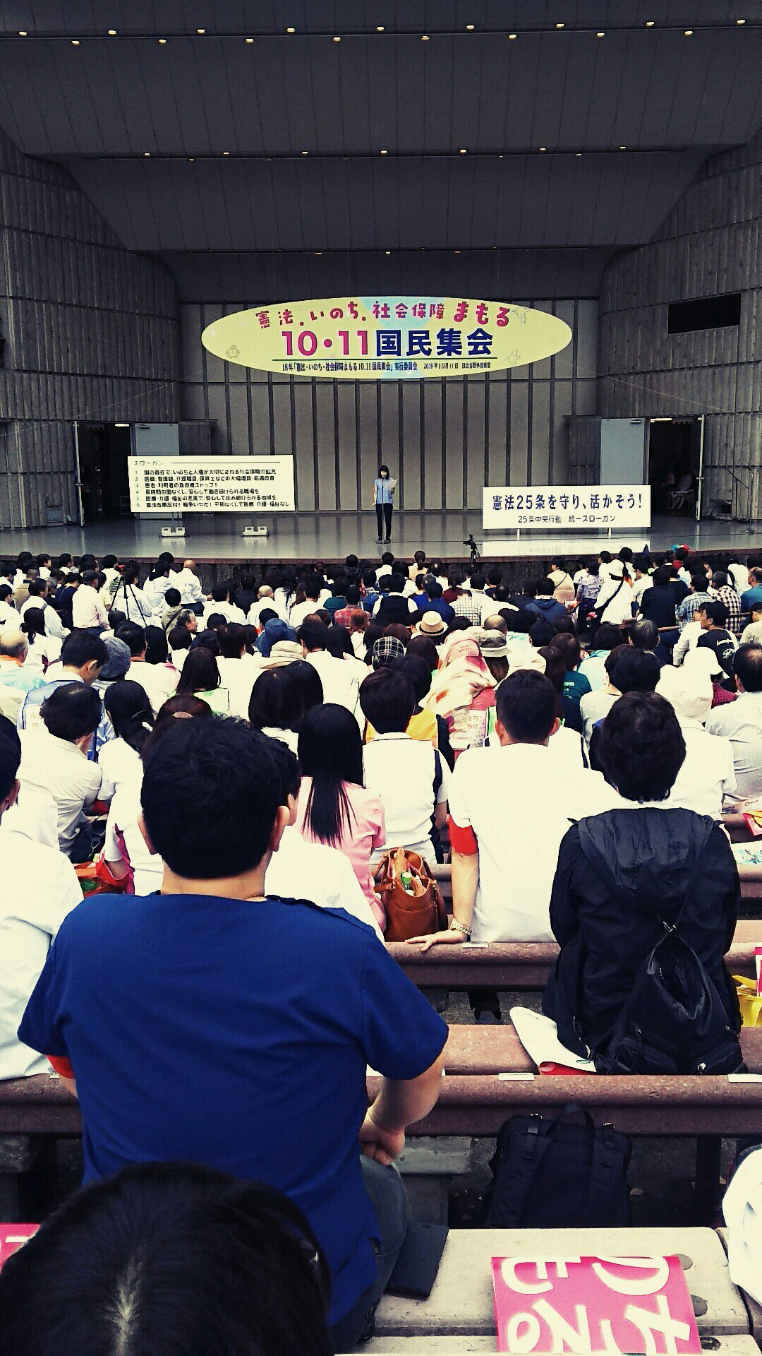 憲法、いのち、社会保障まもる10・11国民集会