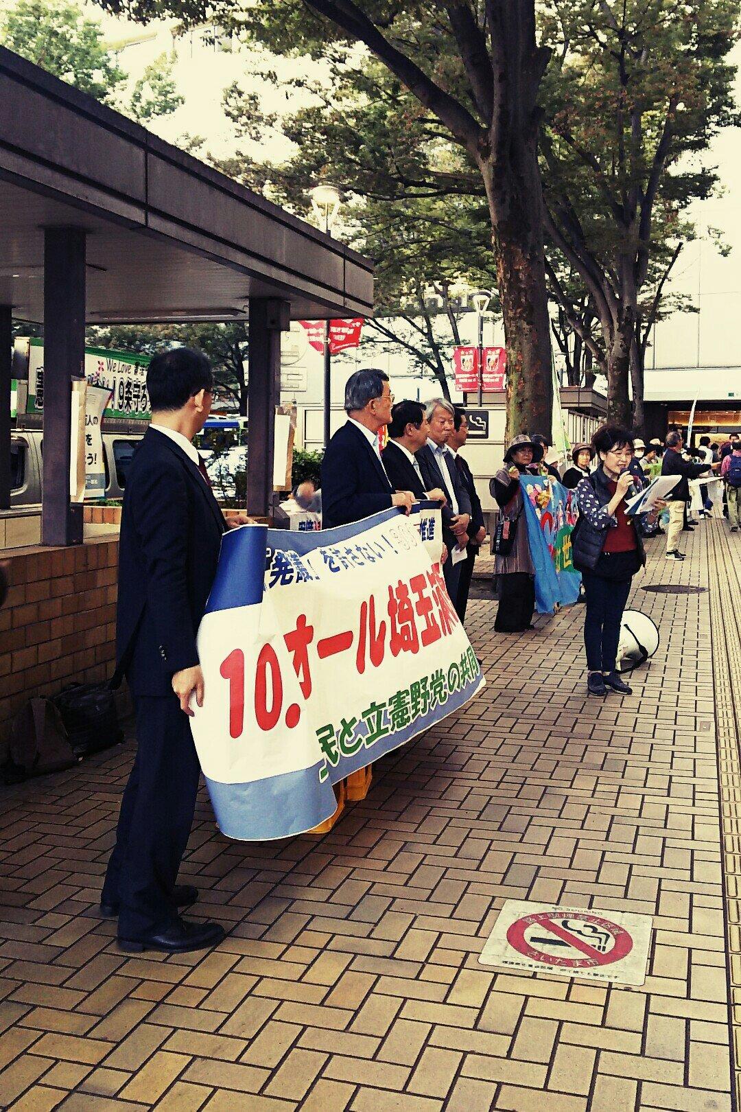 オール埼玉総行動実行委員会のリレー宣伝 (浦和駅)