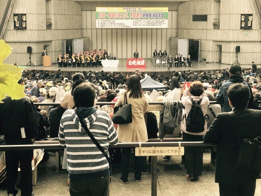11.20中央総決起大会開催①