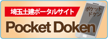 PocketDoken