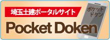 PocketDoken