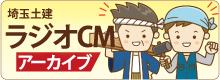 ラジオCMアーカイブ