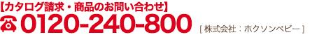 TEL 0120-240-800 カタログ請求・商品のお問い合わせ[株式会社ホクソンベビー]