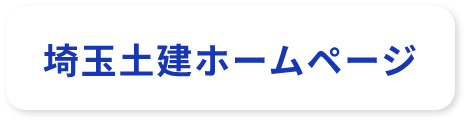 埼玉土建ホームページ