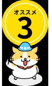 オススメ3の猫