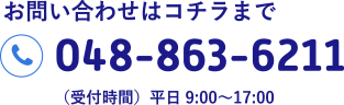 お問い合わせはこちらまで048--863-6211(受付時間)平日9:00〜17:00