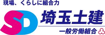 現場、くらしに組合力 埼玉土建 一般労働組合