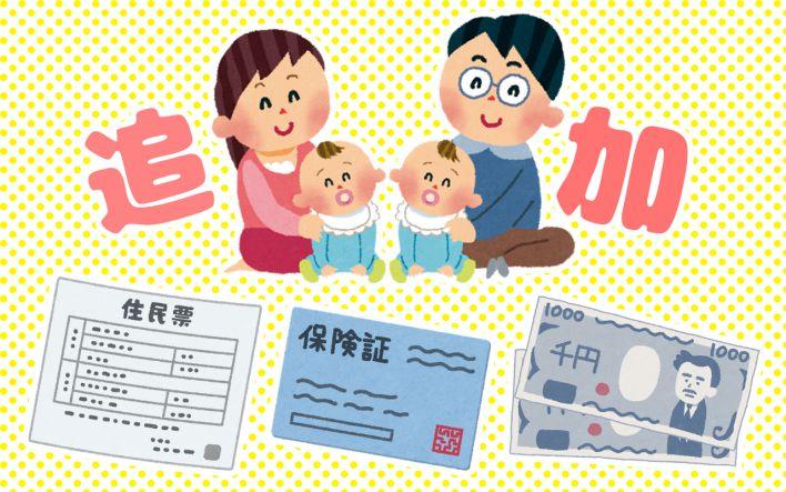 【妊婦さん&ママ必見!】赤ちゃんが生まれたときの手続き3ステップ!