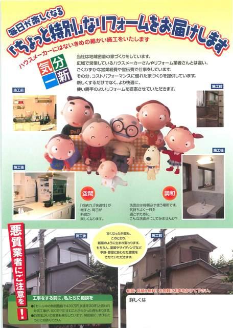 12. 総合リフォームチラシ2