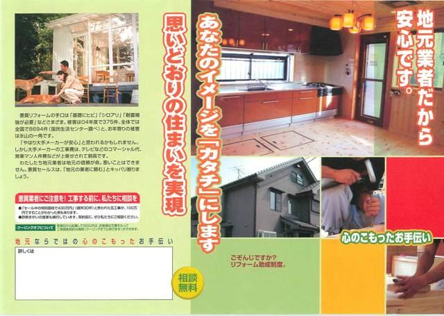 7. 増改築チラシ