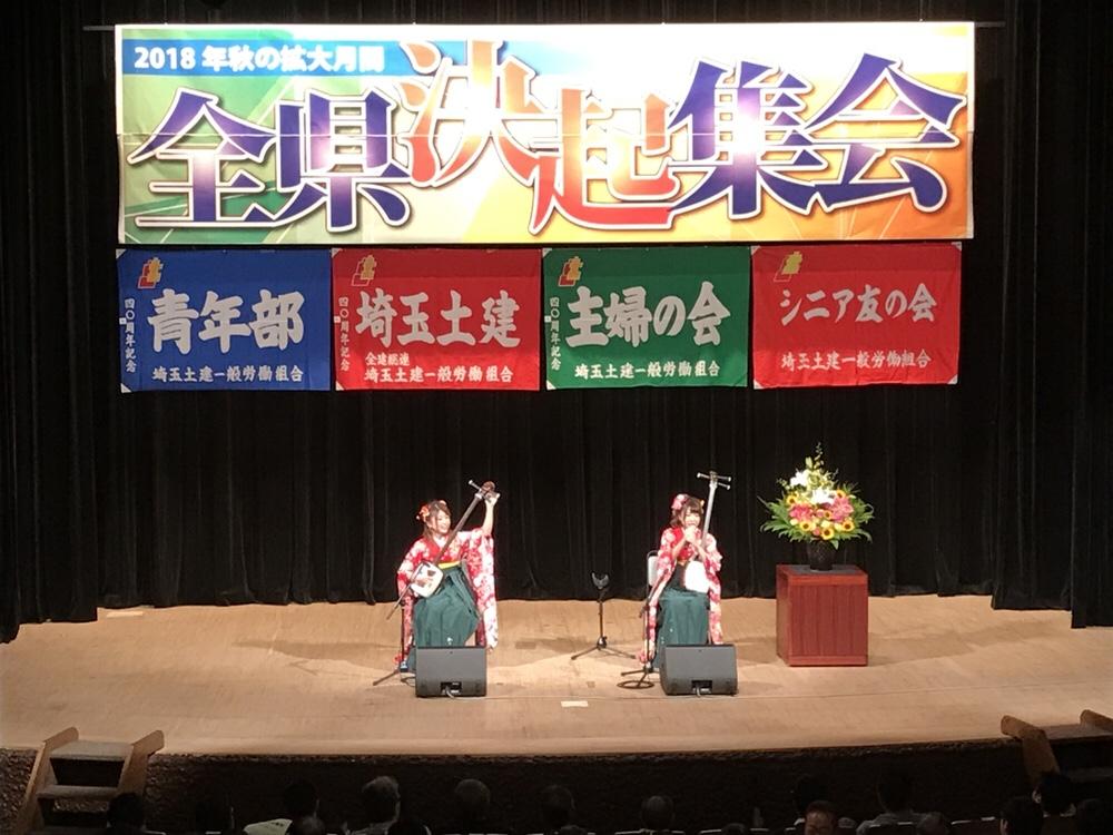 全県決起集会開催!