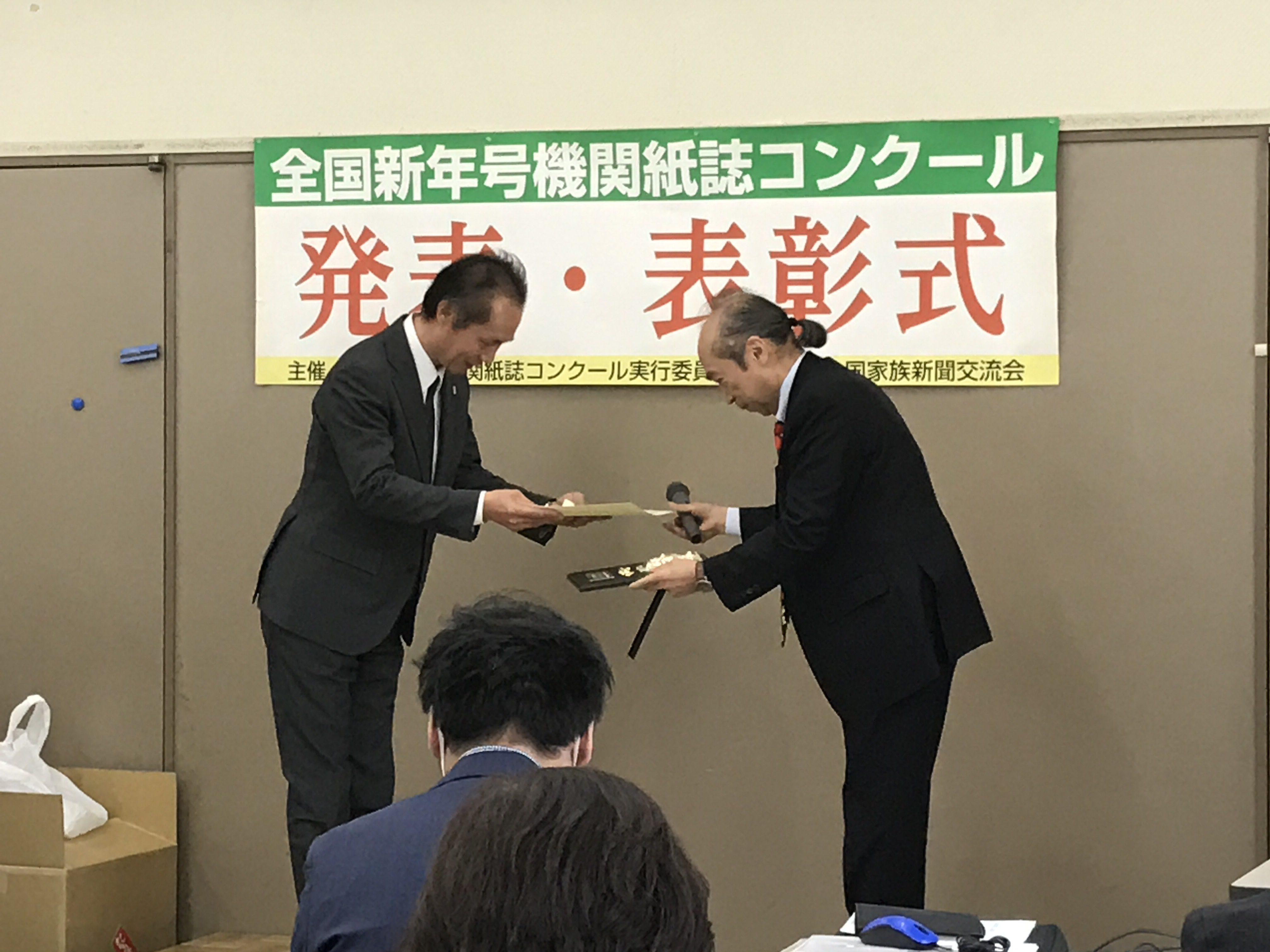 2019全国新年号機関紙誌コンクールで最優秀賞受賞
