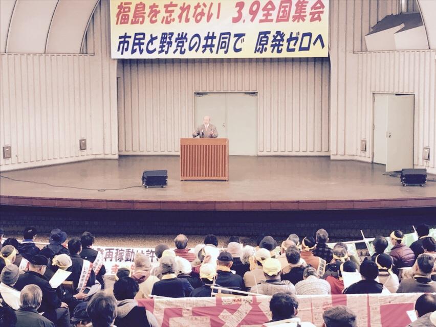福島を忘れない3.9全国集会