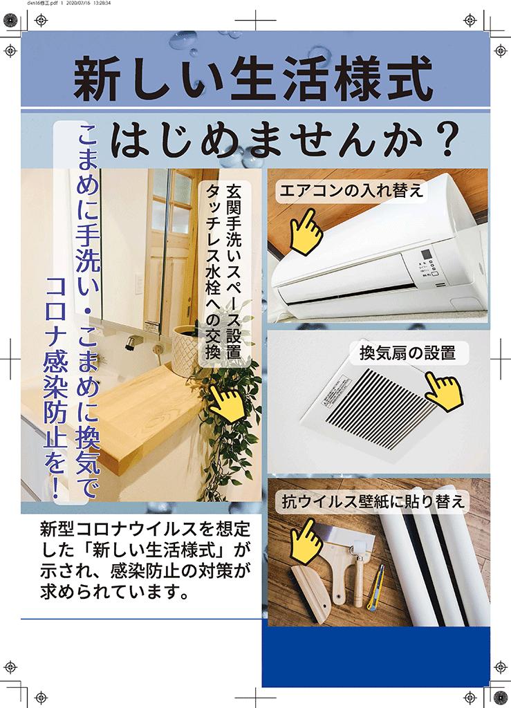 16. 新しい生活様式【写真】