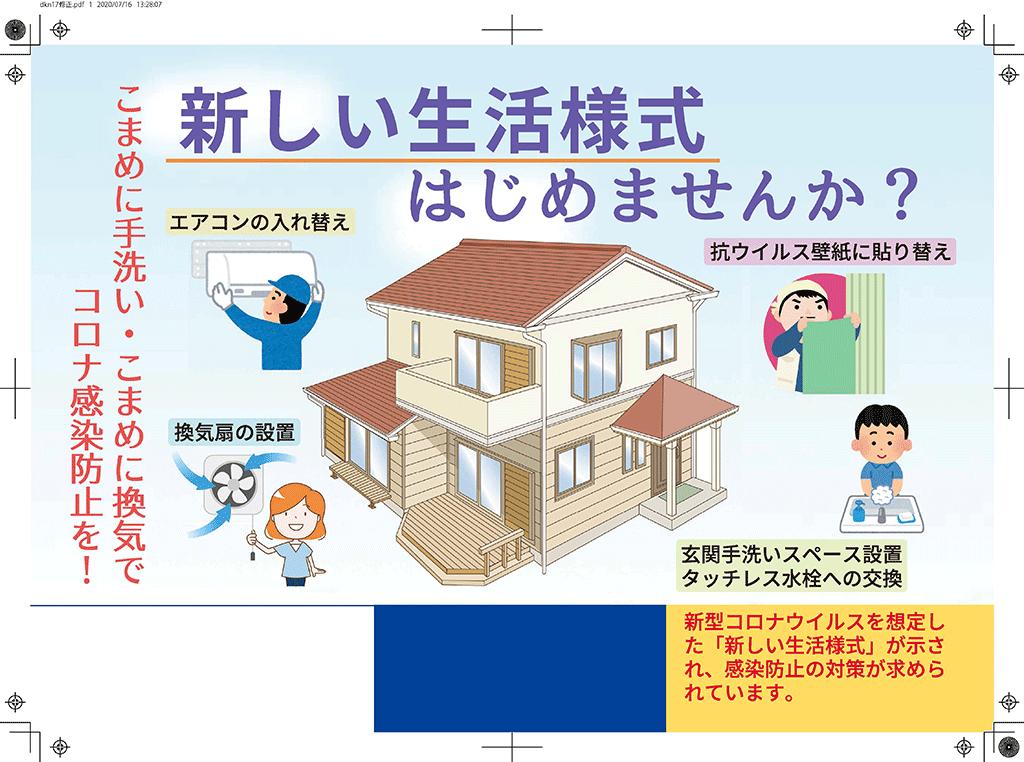 17. 新しい生活様式【イラスト】